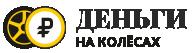 Логотип Деньги на колесах